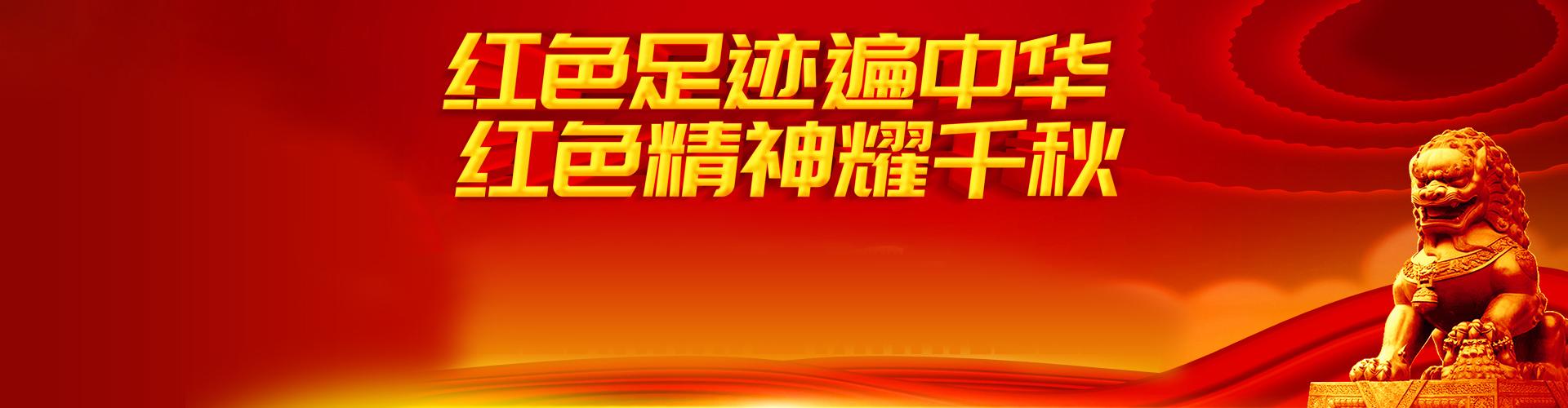 广西党性教育